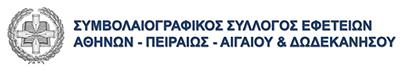 ΣΥΜΒΟΛΑΙΟΓΡΑΦΙΚΟΣ ΣΥΛΛΟΓΟΣ ΕΦΕΤΕΙΩΝ ΑΘΗΝΩΝ ΠΕΙΡΑΙΩΣ ΑΙΓΑΙΟΥ ΚΑΙ ΔΩΔΕΚΑΝΗΣΟΥ Logo